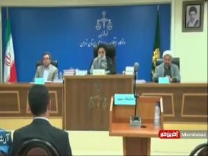 گزارشی از محاکمه مدیران وقت بانک مرکزی