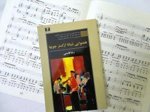 رضا قاسمی؛ آهنگساز و نویسنده، از رابطه موسیقی و رمان می گوید