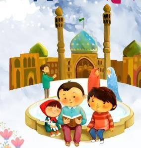 چطور بچهها رو با امام زمان(عج) آشنا کنیم؟