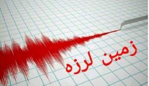 وقوع زلزله نسبتا شدید در یزدانشهر