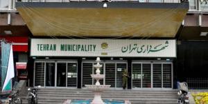فاز دوم انتصابات در شهرداری تهران انجام شد