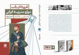 تقریرهای رقیب دربارۀ مدرنیتۀ ایرانی
