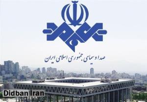 انتقاد کیهان از آگهیهای تلویزیون