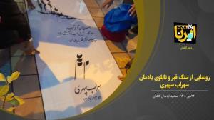 رونمایی از سنگ قبر و تابلوی یادمان سهراب سپهری در کاشان