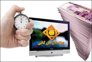 صدای کیهان درآمد: آگهی های تلویزیون، هالیوودی و مروج زندگی غربی است
