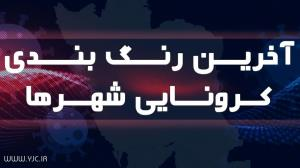 استان بوشهر در شرایط کم خطر کرونایی قرار گرفت