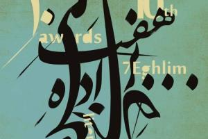 اعلام برگزیدگان دهمین دوره جایزه ادبی هفت اقلیم