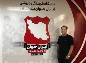 غلام زارعی، سرمربی تیم امید ایرانجوان شد