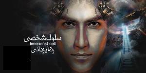 موزیک ویدیوی جدید «سلول شخصی» با صدای رضا یزدانی
