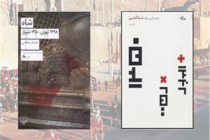 دو رمان با مسئله جشنهای 2500ساله؛ محمدرضا پهلوی تا لحظه مرگش از مساله ترور واهمه داشت