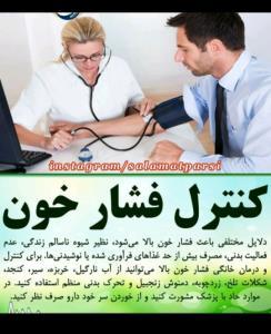کنترل فشار خون شرح درمتن را بخوانید