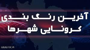 اعلام جدیدترین رنگبندی کرونایی استان کرمانشاه