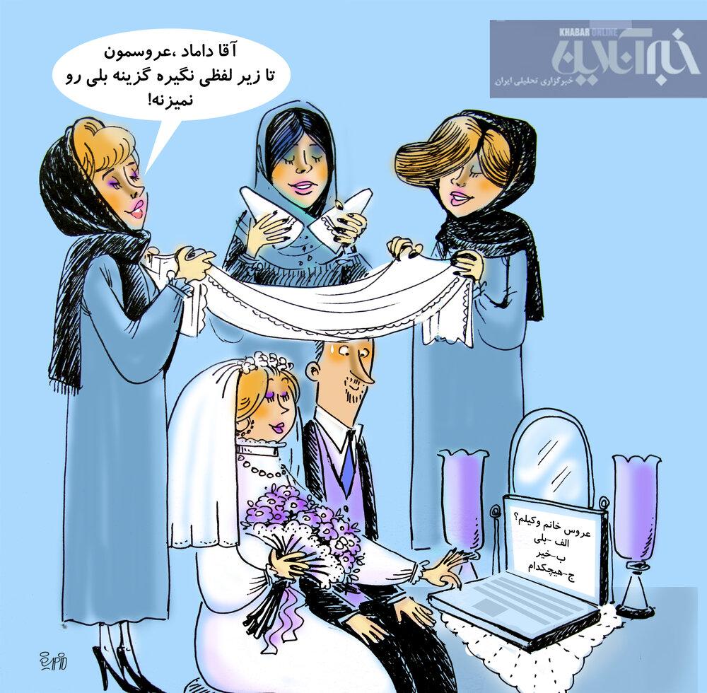 کاریکاتور/ ثبت ازدواج هم آنلاین شد!