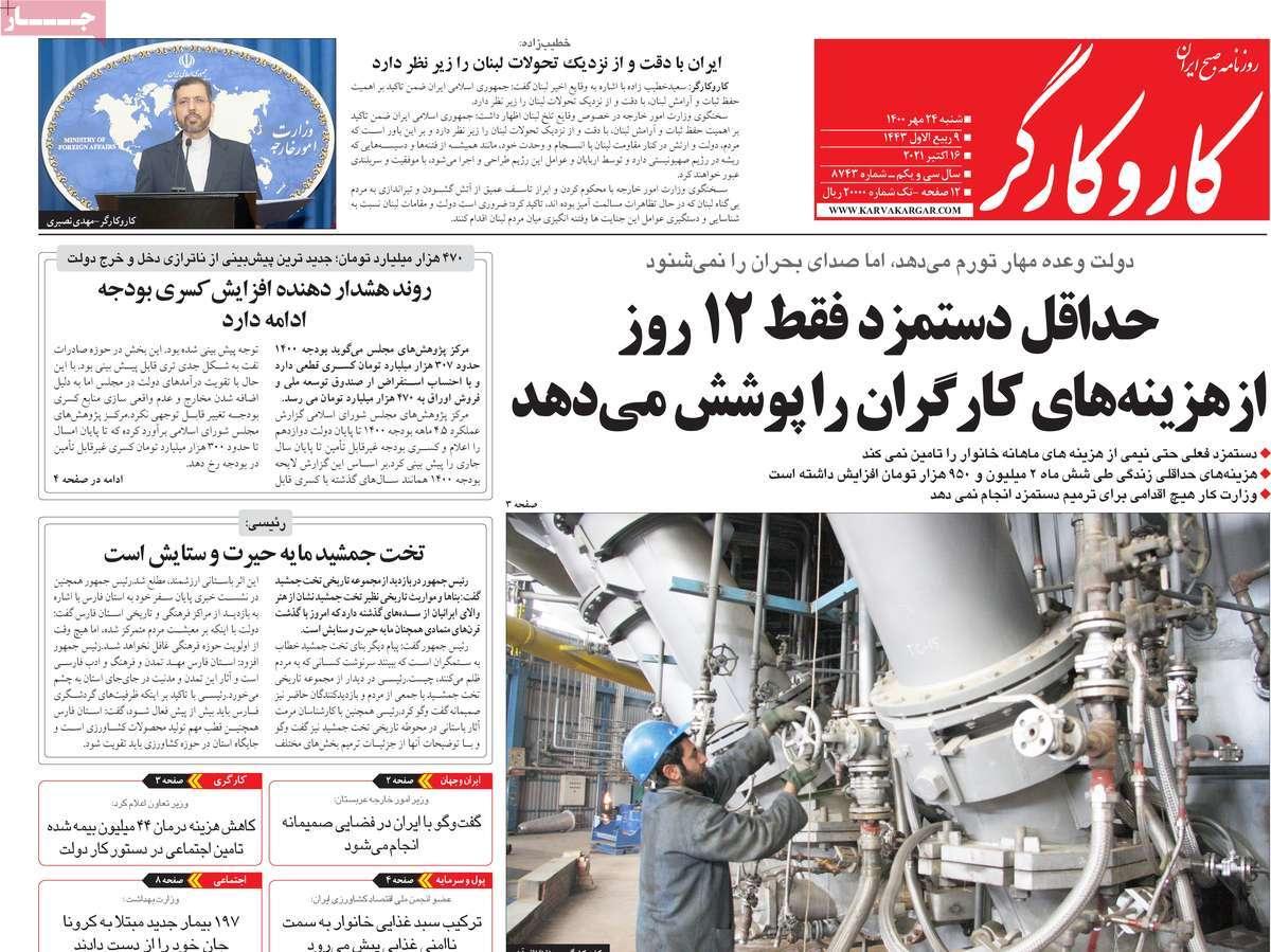 صفحه اول روزنامه کار و کارگر