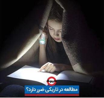 این یک شایعه است؛ مطالعه در تاریکی به چشمان ما آسیب نمیزند!