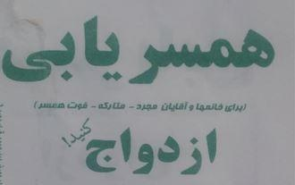 سرنوشت نخستین موسسهی همسریابی در تهران ۵۱ سال پیش