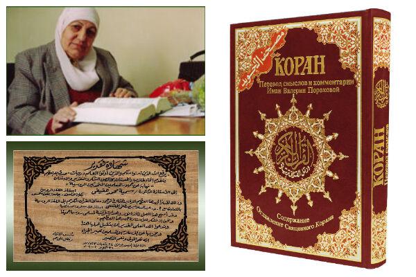 حکایت اولین بانوی عرب مترجم قرآن به زبان روسی؛ از ترجمه قصه تا مترجمی