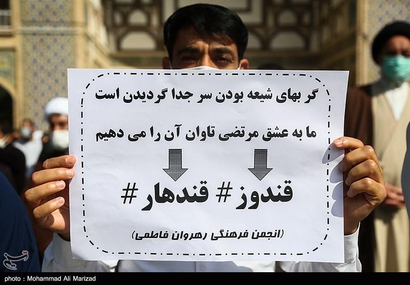عکس/ اجتماع حوزویان در اعتراض به کشتار بیرحمانه شیعیان افغانستان