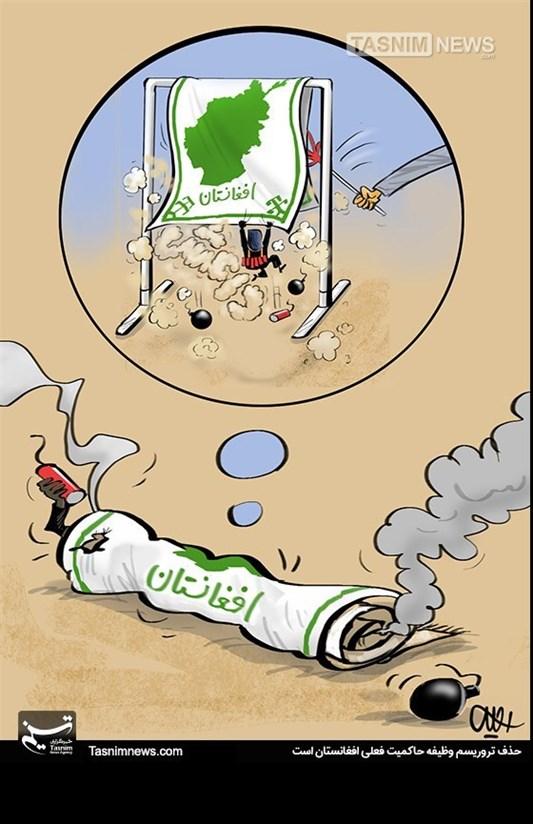 کاریکاتور/ حذف تروریسم وظیفه حاکمیت فعلی افغانستان