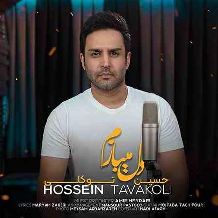 موزیک ویدئوی جدید حسین توکلی به نام «دل میبازم»