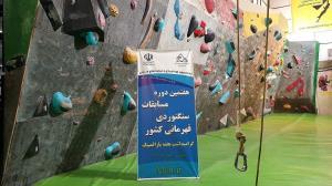بانوی کرمانی نایب قهرمان مسابقات سنگ نوردی معلولین کشور