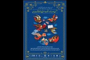 اعلام راهیافتگان به مرحله نیمهنهایی «پایتخت کتاب ایران»