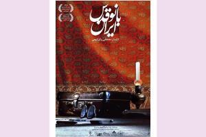 «بانو قدس ایران» از چهارشنبه اکران میشود
