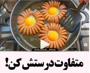 سوسیس تخم مرغ با ظاهری وسوسه برانگیز