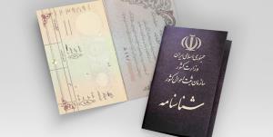 محبوبترین اسامی دختر و پسر در بین بوشهریها کدامند؟
