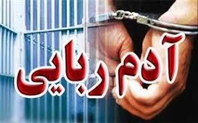 رهایی گروگان 33 ساله از چنگال آدمربایان