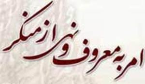 ضارب آمر به معروف و ناهی از منکر در رفسنجان دستگیر شد