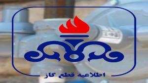 قطع ۴۸ ساعته گاز در روستاهای ساری و میاندورود