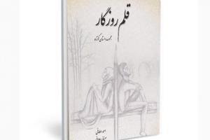 «قلم روزگار» اثر خواهر و برادر نویسنده در کوار به کتابفروشیها رسید