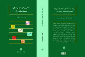 معرفی کتاب/بررسی روشهای عملی در مطالعات گویشی