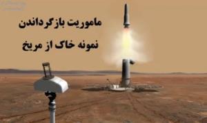 عملیات بازگرداندن نمونه خاک های مریخی