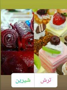 لواشک یا شیرینی؟کدوم😉