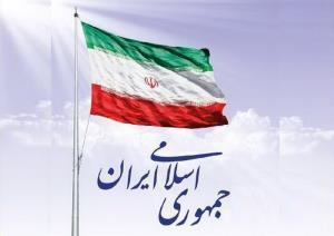 وظایف نظام جمهوری اسلامی ایران چیست؟