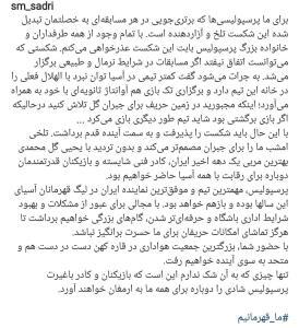حمایت مجید صدری از یحیی گلمحمدی