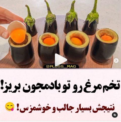 ایده ای متفاوت برای طبخ بادمجان