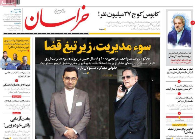 روزنامه خراسان/ سوء مدیریت، زیر تیغ قضا