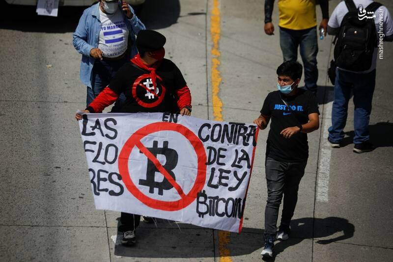 اعتراضات بیتکوینی در السالوادور