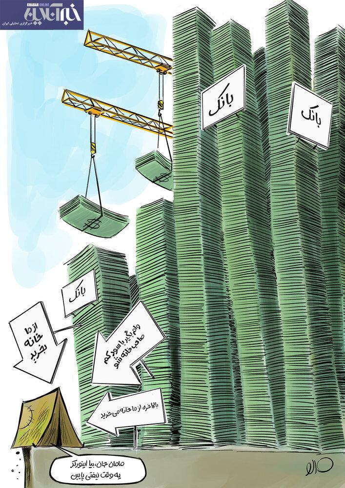کاریکاتور/ بانکها ما را خانهدار میکنند یا خود را؟!