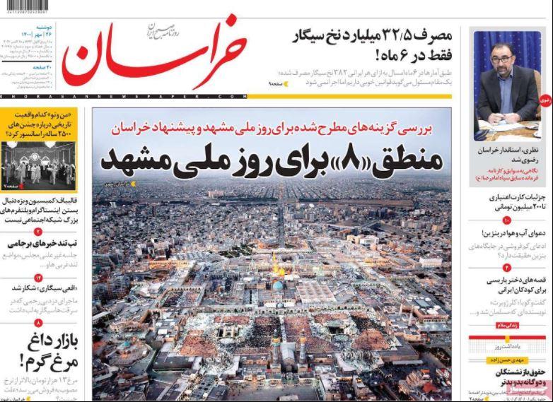روزنامه خراسان/ منطق «8» برای روز ملی مشهد