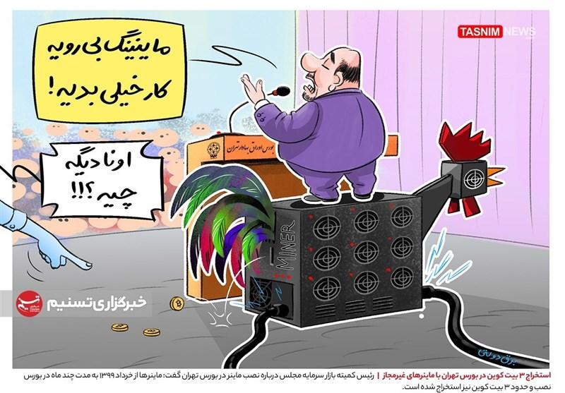 کاریکاتور/ ماینرهای غیرمجاز در بورس تهران!