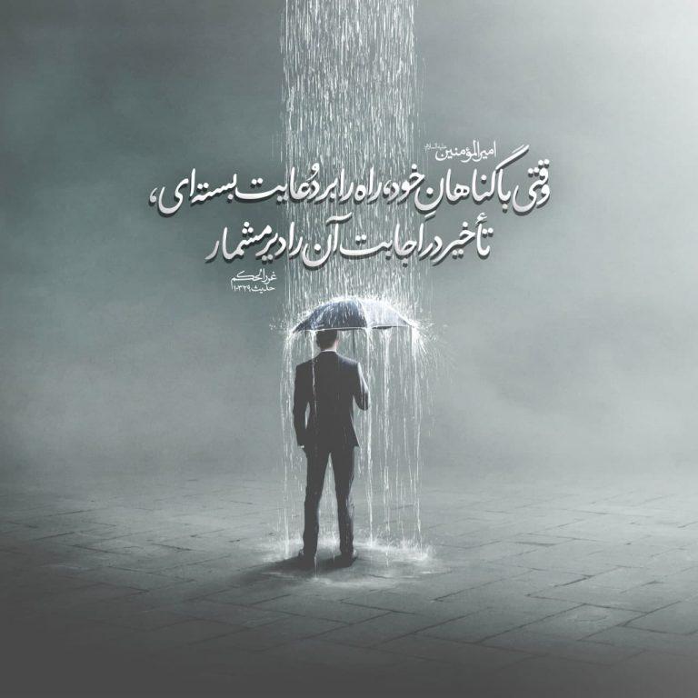 طرح/ با گناهان راه را بر دعایت بسته اى