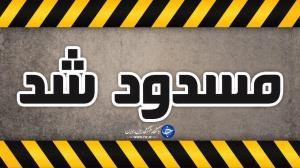 بسته بودن آزاد راه تهران-شمال تا نیمه شب فردا