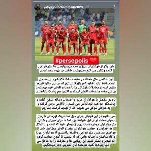 پیام مهمی که یحیی گل محمدی منتشر کرد