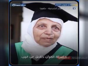 پیرزن ۸۵ ساله فلسطینی از دانشگاه فارغ التحصیل شد