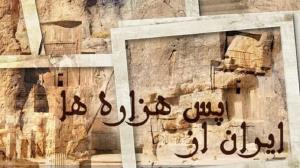 پرتره مشهورترین باستانشناسان ایرانی در شبکه مستند