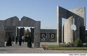 موفقیت دانشگاه فردوسی مشهد در جدیدترین نتایج رتبهبندی نظام بینالمللی تایمز